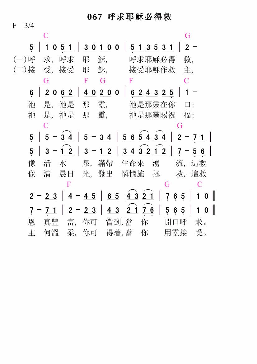 活水泉基督教歌曲